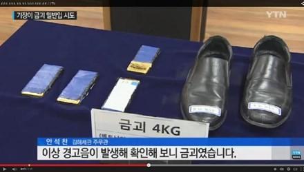 Ba cách cơ trưởng, tiếp viên mang vàng tới Hàn Quốc