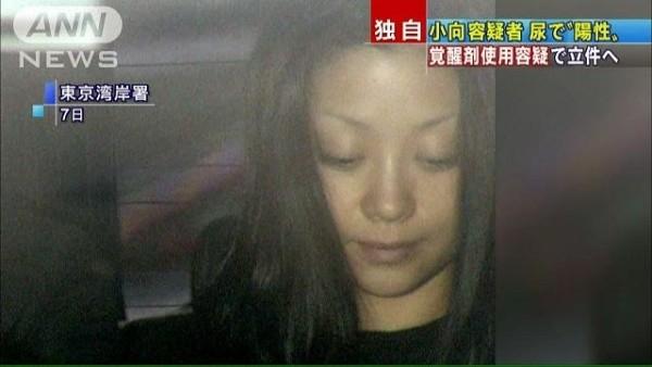 Sao nữ gợi cảm Nhật lĩnh án 18 tháng tù vì tàng trữ ma túy
