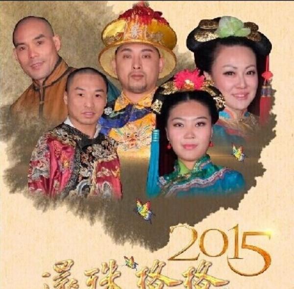 'Hoàn Châu cách cách 2015' bị chỉ trích vì dàn diễn viên xấu