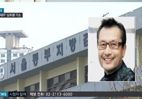 Mẫu nam 70 tuổi Hàn Quốc lĩnh án vì quấy rối đồng nghiệp nữ
