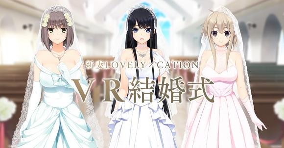 Tổ chức đám cưới giữa người thật với nhân vật trong game