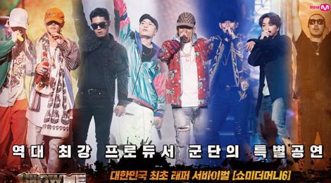 Show nhạc rap ở Hàn hạ nhiệt vì chỉ trích từ khán giả