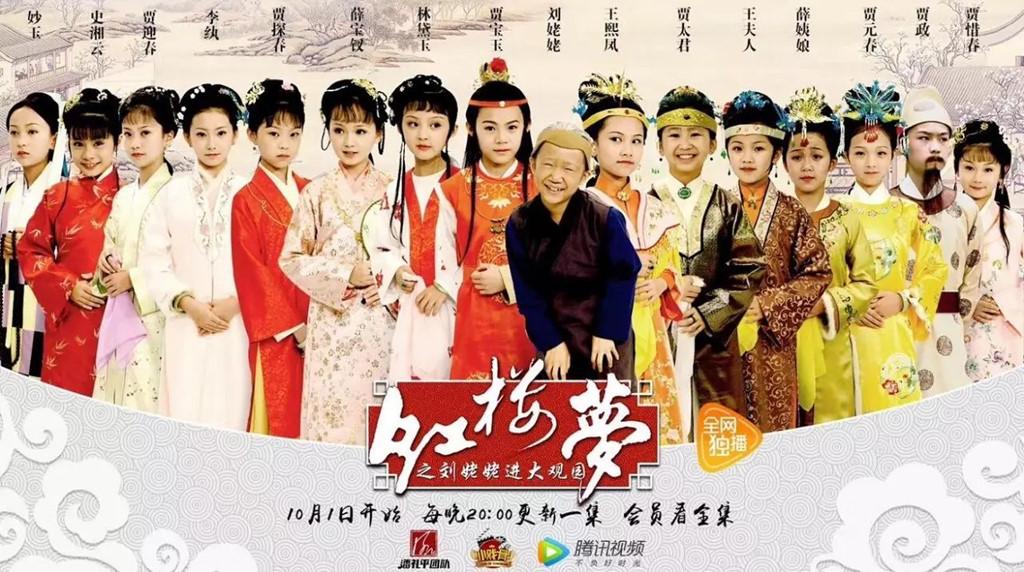"""""""Hồng lâu mộng"""" phiên bản nhí bất ngờ gây sốt tại Trung Quốc"""