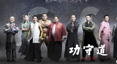 Siêu phẩm số 1 màn ảnh Trung Quốc: Jack Ma đấu 8 đại cao thủ võ thuật