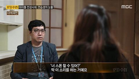 Nghệ sĩ Hàn chưa đủ 18 tuổi kêu cứu vì bị ép hầu hạ đại gia