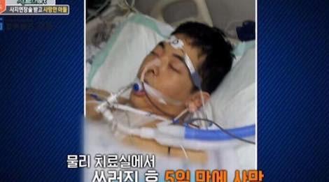 Thực tập sinh Hàn qua đời vì phẫu thuật kéo dài chân